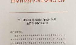 北京电影学院再次获批国家自然科学基金依托单位