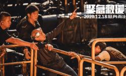 电影《紧急救援》提档至12月18日全国上映  打造世界级救援大片