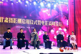 甘肃电影高峰论坛在兰州举办  探讨如何用电影讲好甘肃故事