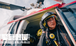 电影《紧急救援》将于12月28日上映  真实救援事件还原中国英雄