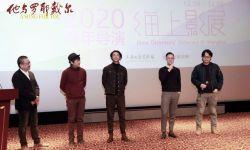 2020青年导演海上影展举行,开幕影片《他与罗耶戴尔》展映
