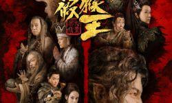 电影《真假美猴王之大圣无双》首映礼在北京举行
