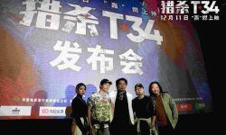 """电影《猎杀T34》海南首映  被观众称""""今年最好看的战争片"""""""