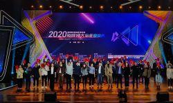 北京电影学院毕业联合作业与学生短片获中广联2020短视频大会年度盛典多个奖项