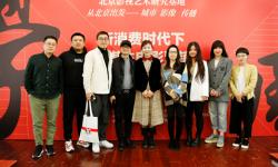 """首届北京影视研究基地学术周 """"新消费时代下的跨媒体电影营销""""研讨会举行"""