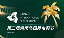 海南岛国际电影节与法国电影展深度合作 8部法国佳片三亚展映