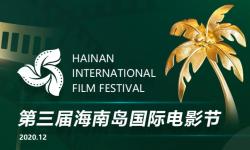 第三届海南岛国际电影节展映影片人气旺 热门影片一票难求