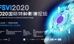 聚焦影像技术发展 展望行业光明未来——2020国际特种影像论坛成功举办