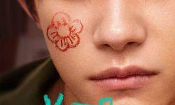"""1231《送你一朵小红花》发布角色海报  全员手绘""""小红花""""献上温情告白"""