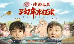 《三国志幻想大陆》梦幻联动《沐浴之王》,电影票送不停!