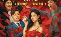 《⼤红包》定档2021年1月29日  李克⻰执导,包⻉尔克拉拉主演