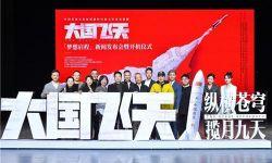 """电视剧《大国飞天》在北京举办""""梦想启程""""主题发布会暨开机仪式"""