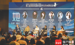 """第三届海南岛国际电影节""""她·台前·幕后""""女性电影论坛举办"""