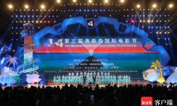 第三届海南岛国际电影节海南元素浓郁——红毯灯塔、贝壳