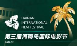 """第三届海南岛国际电影节牵起千里""""影缘"""" 力促佳片有约"""