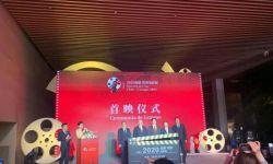 """""""2020成都·智利电影展""""在成都启幕   文化为桥促中智交流"""