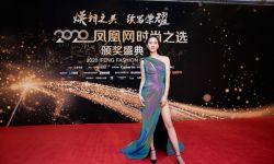 演员王智亮相2020凤凰网时尚之选颁奖盛典红毯