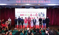 深圳励志电影《传奇春天颂》 新闻发布会举办