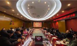 北京电影学院召开党的十九届五中全会精神专题学习扩大会议