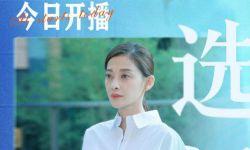 《我的不惑青春》芒果TV开播 梅婷陈龙上演不惑之年再青春