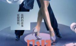 张耀升导演处女作《腿》将于12月24日在中国台湾上映