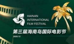 第三届海南岛国际电影节将在三亚海棠湾落下帷幕