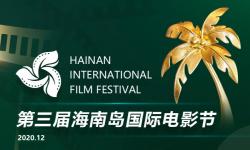 第三届海南岛国际电影节闭幕  189部影片在海南岛国际上映