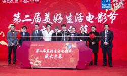 第二届万达美好生活电影节在京启幕,《晴雅集》主创惊喜亮相