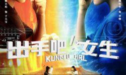 电影《出手吧!女生》定档1月29日,爆裂少女热血出击