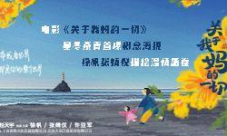 电影《关于我妈的一切》寒冬杀青首曝概念海报 徐帆张婧仪描绘温情画卷