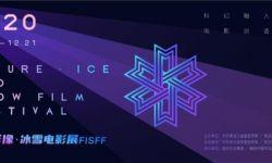 """首届""""未来影像·冰雪电影展""""发布官方海报,12月18日落地黑龙江"""