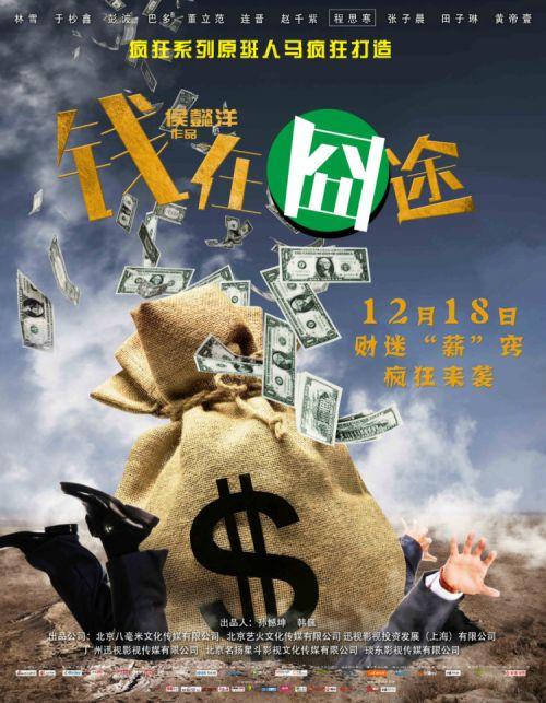 《钱在囧途》海报