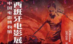 2020年中国电影博物馆西班牙电影展于12月15日至12月20日举行