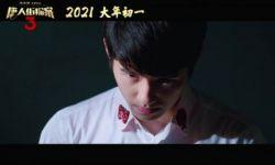 """电影《唐人街探案3》发布新预告  """"Q""""身份即将揭晓"""