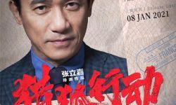 """《猎狐行动》发布角色海报,梁朝伟化身""""红通""""经济犯罪嫌疑人"""