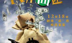电影《钱在囧途》将映   香港著名男演员林雪主演,侯懿洋执导
