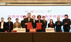 中国电影资料馆将在福建安溪设立数字备份库