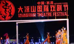 2020中国大凉山国际戏剧节在西昌盛大开幕