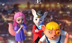 魔法冒险合家欢动画电影《魔法鼠乐园》2021年1月23日全国上映