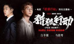 电影《猎狐行动》发布同名主题曲MV 白举纲马伯骞首次合作霸气献声