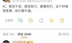 遭粉丝指责影片宣发不到位 郭敬明叫《晴雅集》官博滚