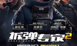 《拆弹专家2》震撼来袭,新讯邀你和刘德华、刘青云一起解核弹危机