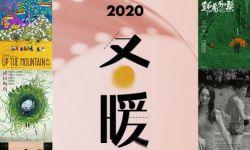 """2020全国艺联""""艺术新作·冬暖主题影展""""在北京开幕"""