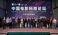 第11届中国电影科技论坛在京沪两地召开 聚焦中国电影新基建