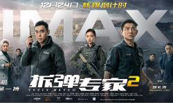 """阿里影业锦橙合制影片《拆弹专家2》上映,被誉为""""十年内最佳港片"""""""