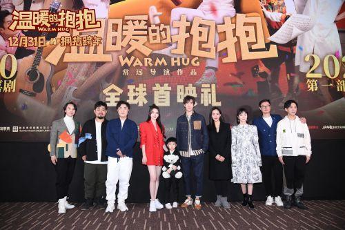 《温暖的抱抱》北京举办全球首映