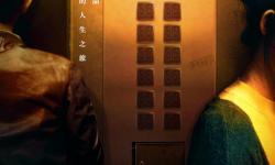 """《幸运电梯》北京首映,挑战国产原创""""不可能"""""""