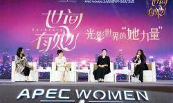 2020年度APEC女性领导力论坛举办  电影《世间有她》主创亮相