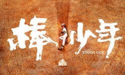 刘阳:国产纪录片,如何持续向好