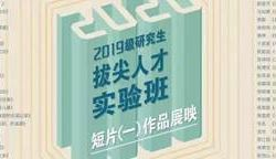 北京电影学院2019级研究生拔尖人才实验班短片展映活动落幕